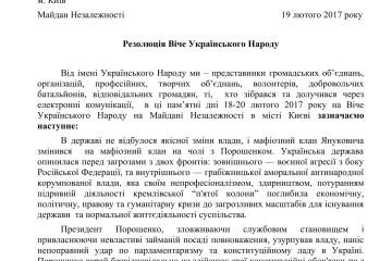 Резолюція -остаточний ВІ_правки-1