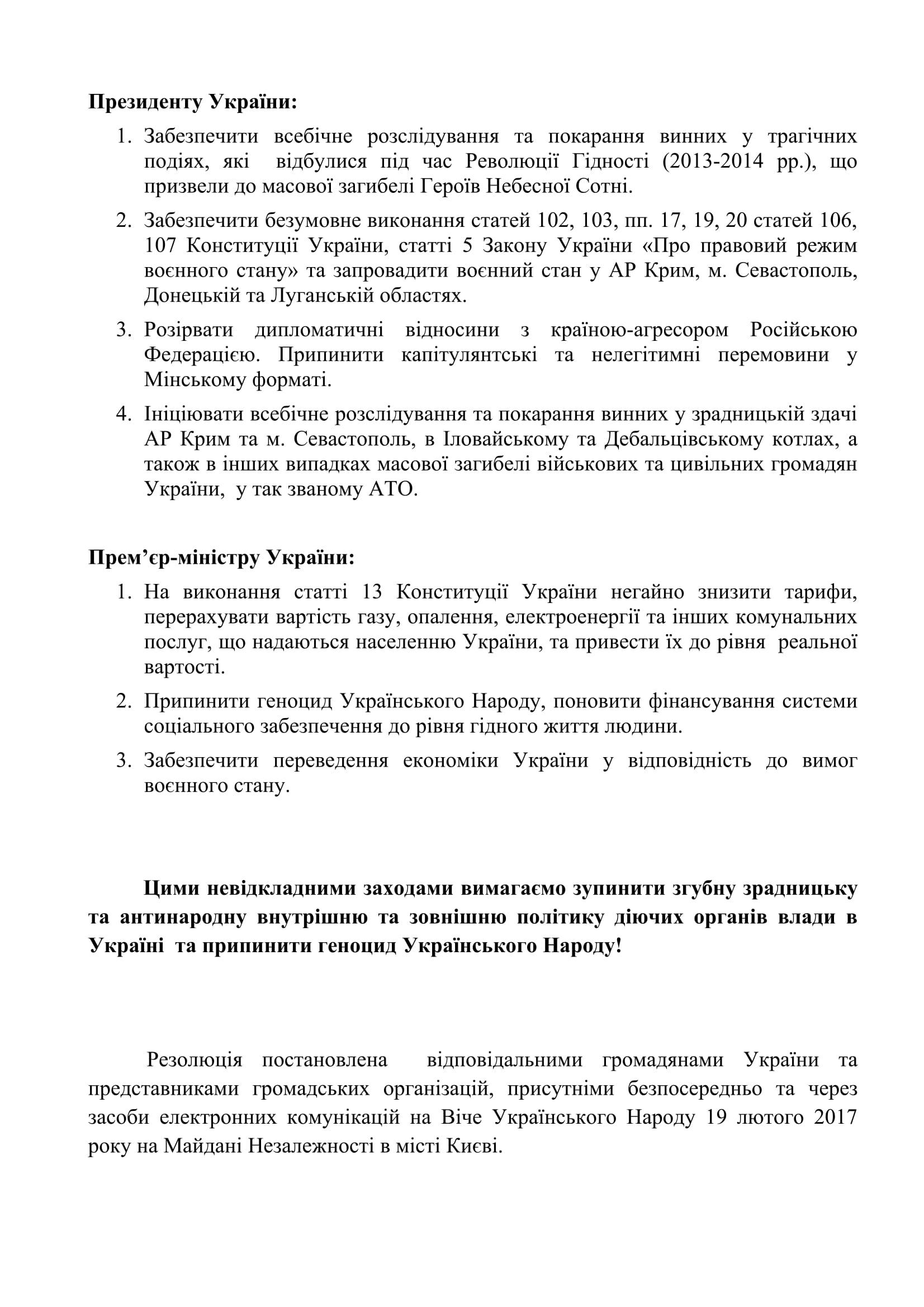 Резолюція -остаточний ВІ_правки-3