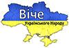 Віче Українського Народу