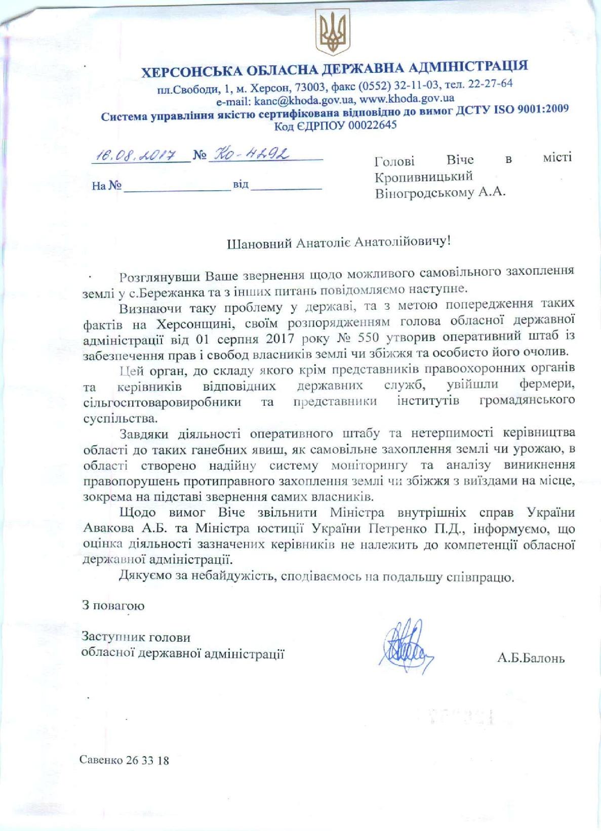 Херсонська ОДА_Кропивницький