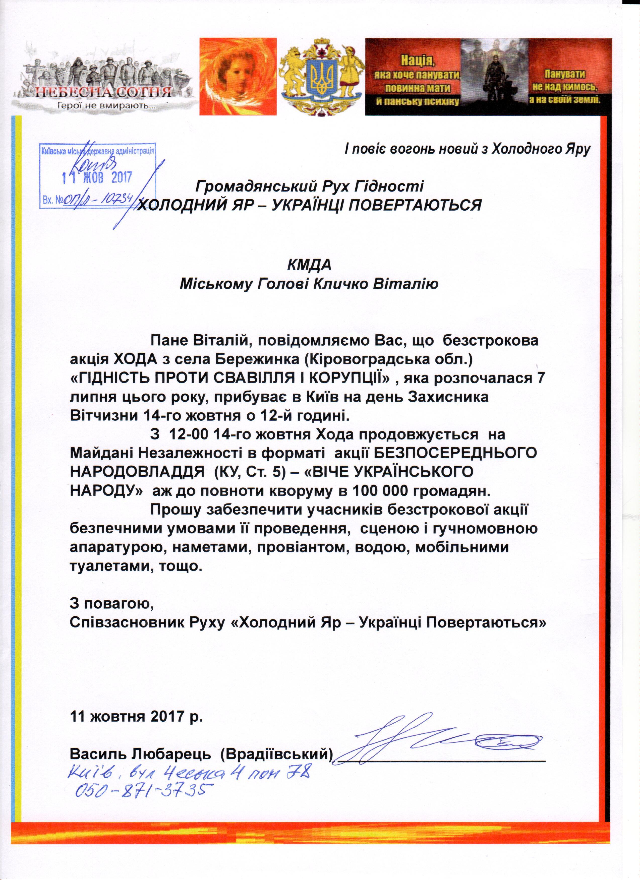 Віче_КМДА_11.10.2017