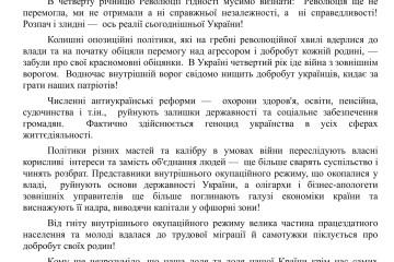 Звернення_підписанти-1