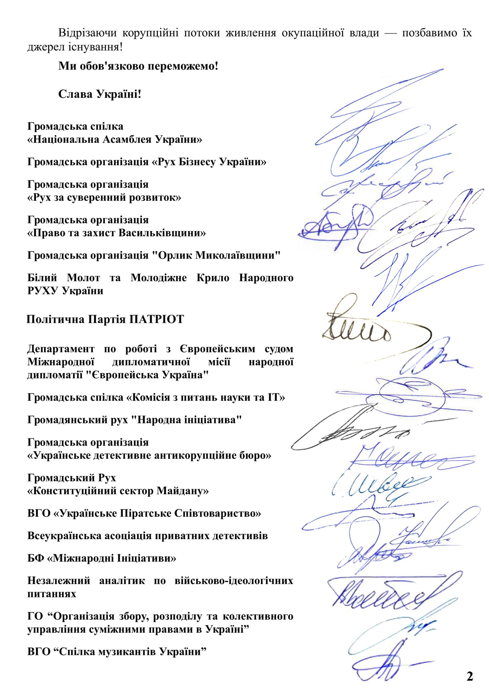 Звернення_підписанти-2